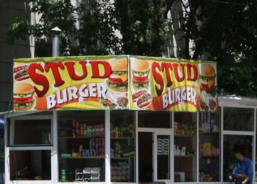 Stud | ATC