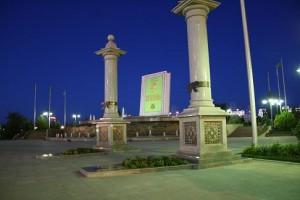 Ruhnama Park